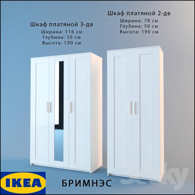 VWArtclub IKEA Brimnes
